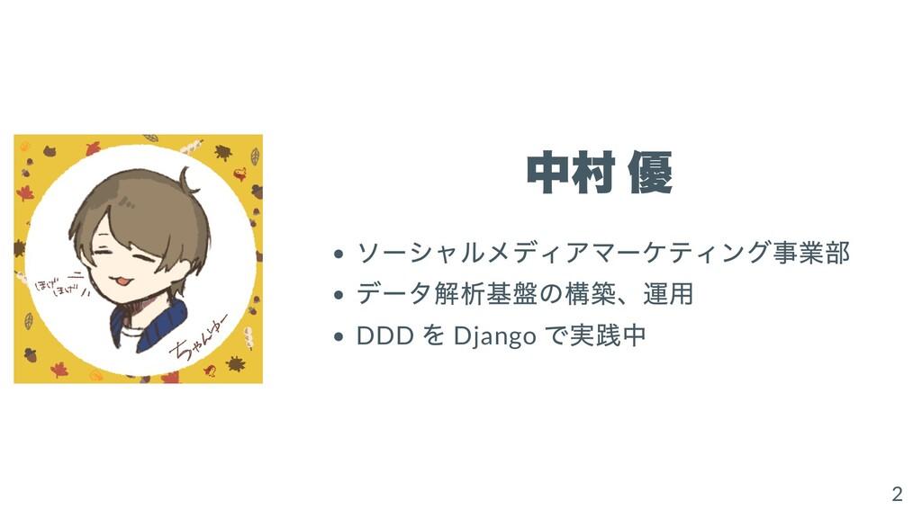 中村 優 ソーシャルメディアマーケティング事業部 データ解析基盤の構築、運⽤ DDD を Dj...