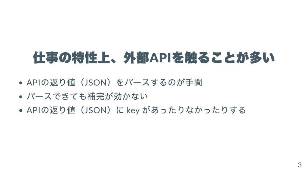 仕事の特性上、外部 API を触ることが多い API の返り値(JSON )をパースするのが⼿...