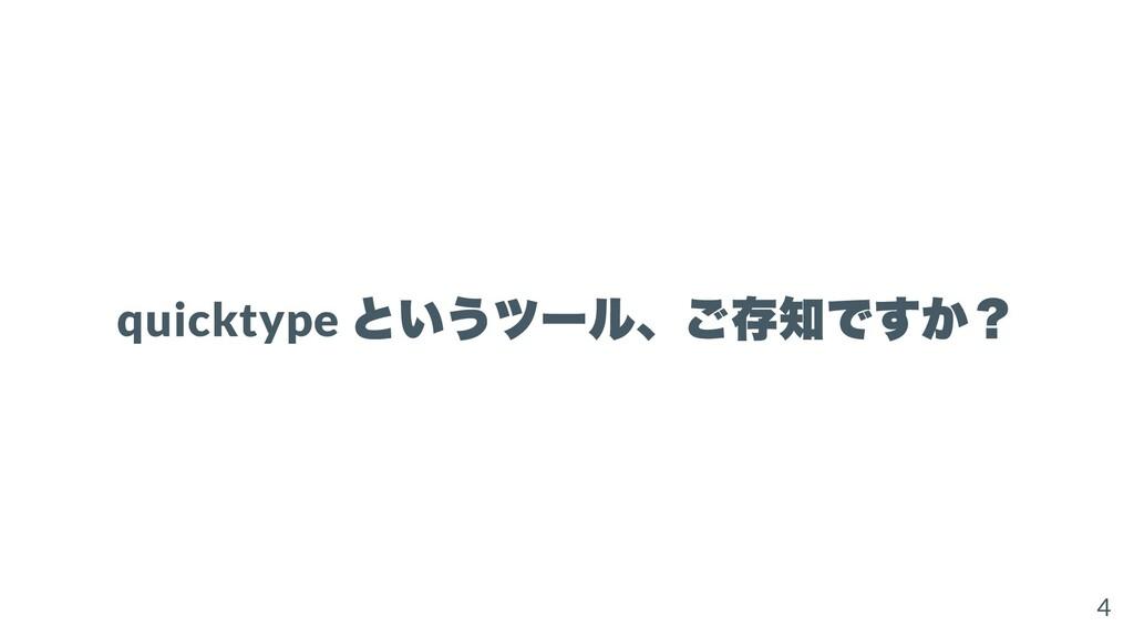 quicktype というツール、ご存知ですか? 4