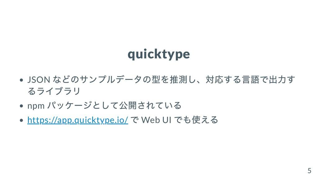 quicktype JSON などのサンプルデータの型を推測し、対応する⾔語で出⼒す るライブ...