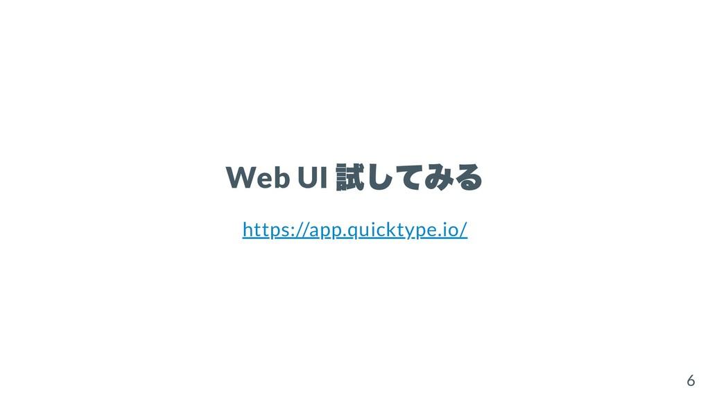 Web UI 試してみる https://app.quicktype.io/ 6