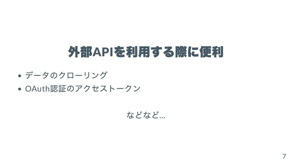 外部 API を利⽤する際に便利 データのクローリング OAuth 認証のアクセストークン な...