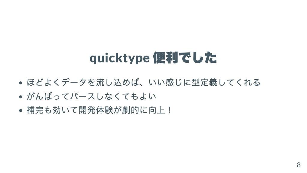 quicktype 便利でした ほどよくデータを流し込めば、いい感じに型定義してくれる がんば...