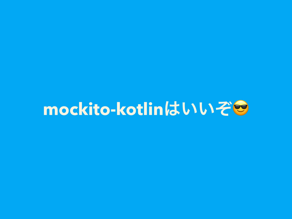 mockito-kotlin͍͍ͧ