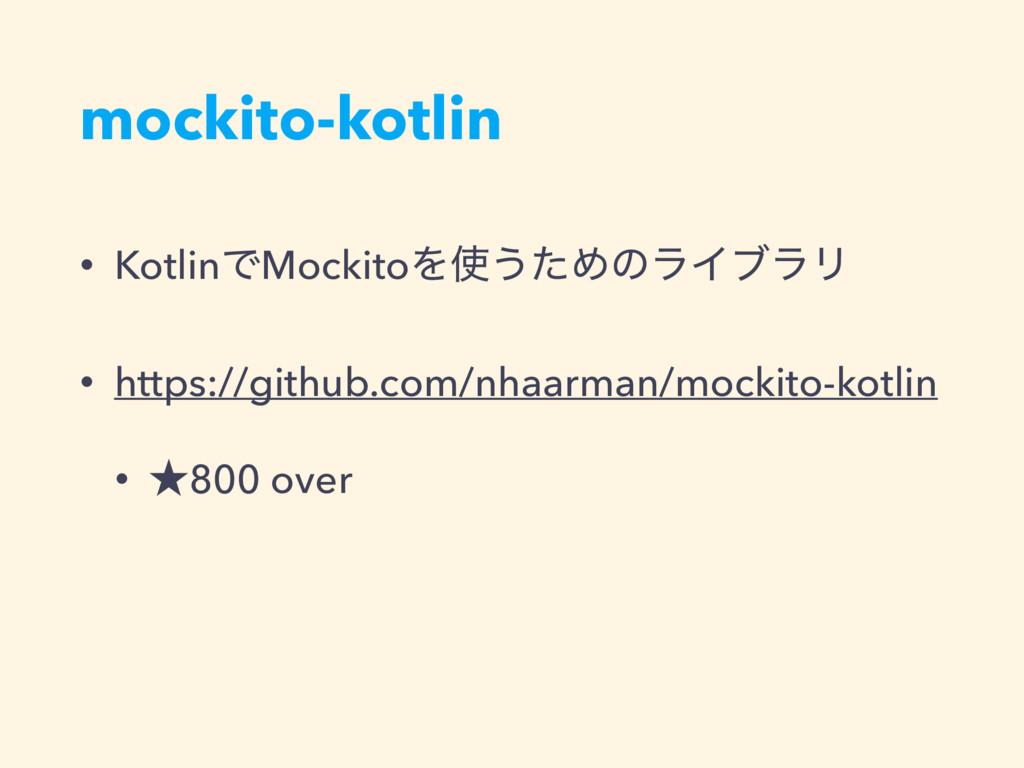 mockito-kotlin • KotlinͰMockitoΛ͏ͨΊͷϥΠϒϥϦ • ht...