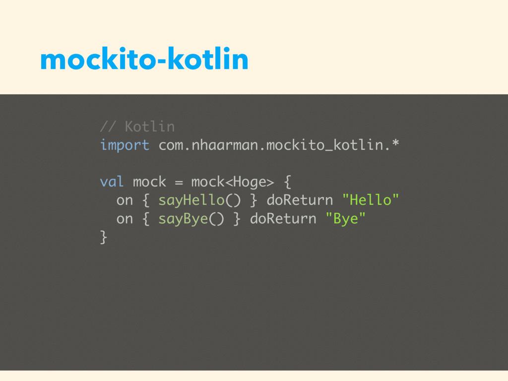 mockito-kotlin // Kotlin import com.nhaarman.mo...
