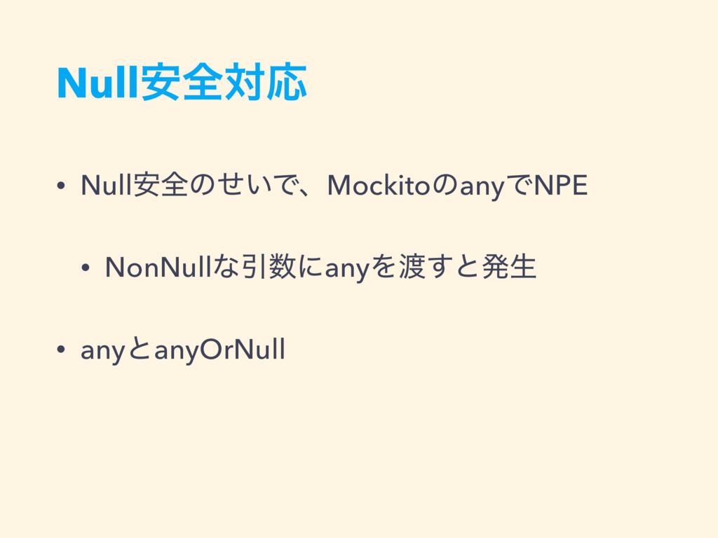 Null҆શରԠ • Null҆શͷ͍ͤͰɺMockitoͷanyͰNPE • NonNull...