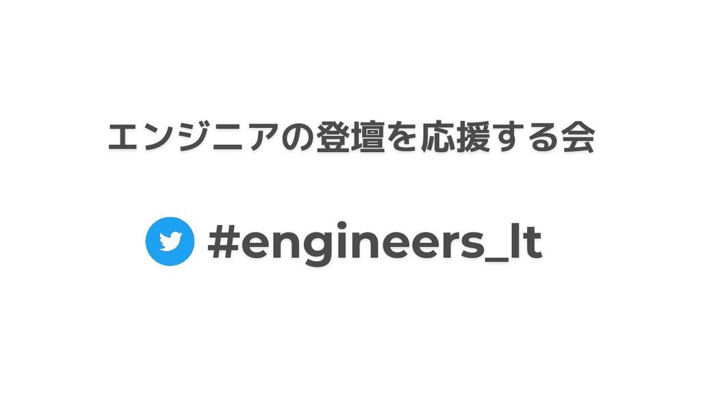 エンジニアの登壇を応援する会 #engineers_lt