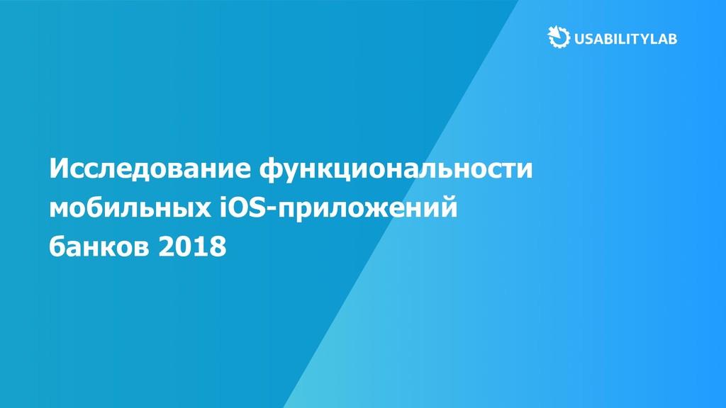 Исследование функциональности мобильных iOS-при...