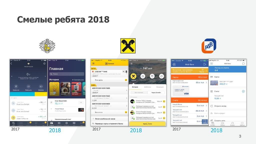 3 Смелые ребята 2018 2017 2018 2017 2018 2017 2...