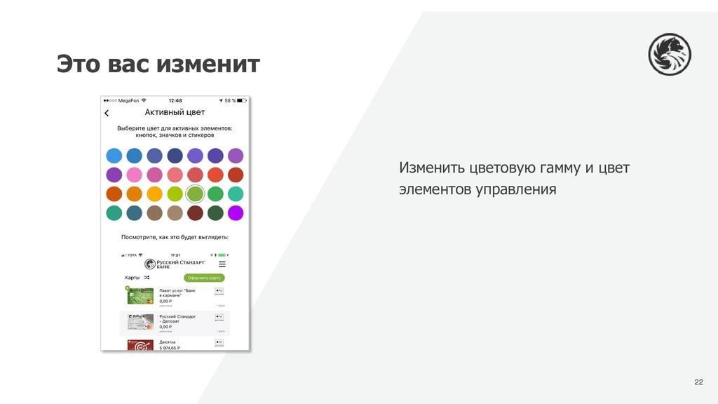 22 Изменить цветовую гамму и цвет элементов упр...