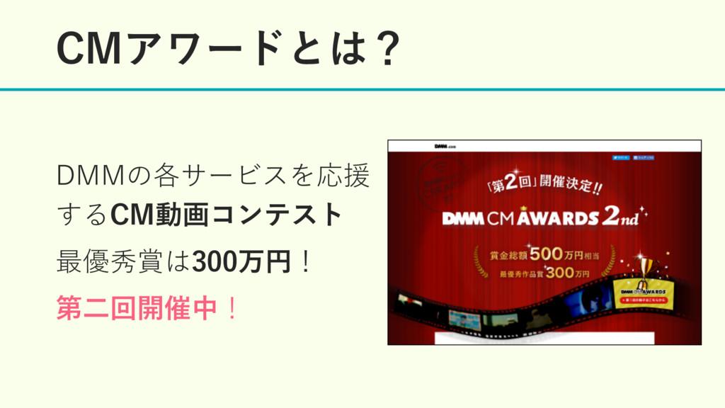 $.Ξϫʔυͱʁ DMMの各サービスを応援 する$.ಈըίϯςετ 最優秀賞はສԁ! ...