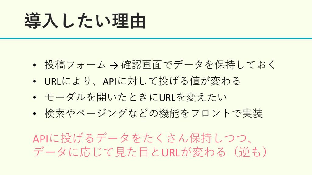 ಋೖ͍ͨ͠ཧ༝ • 投稿フォーム → 確認画⾯でデータを保持しておく • URLにより、API...