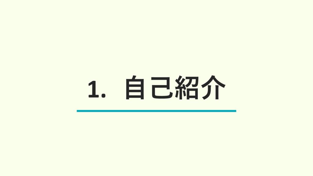 1. ࣗݾհ