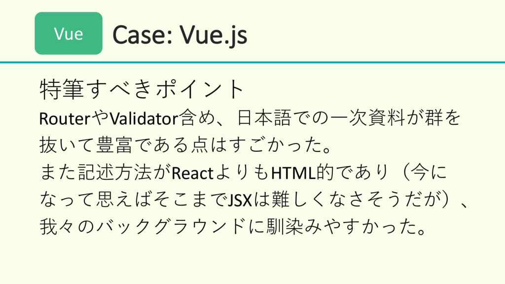Case: Vue.js 特筆すべきポイント RouterやValidator含め、⽇本語での...