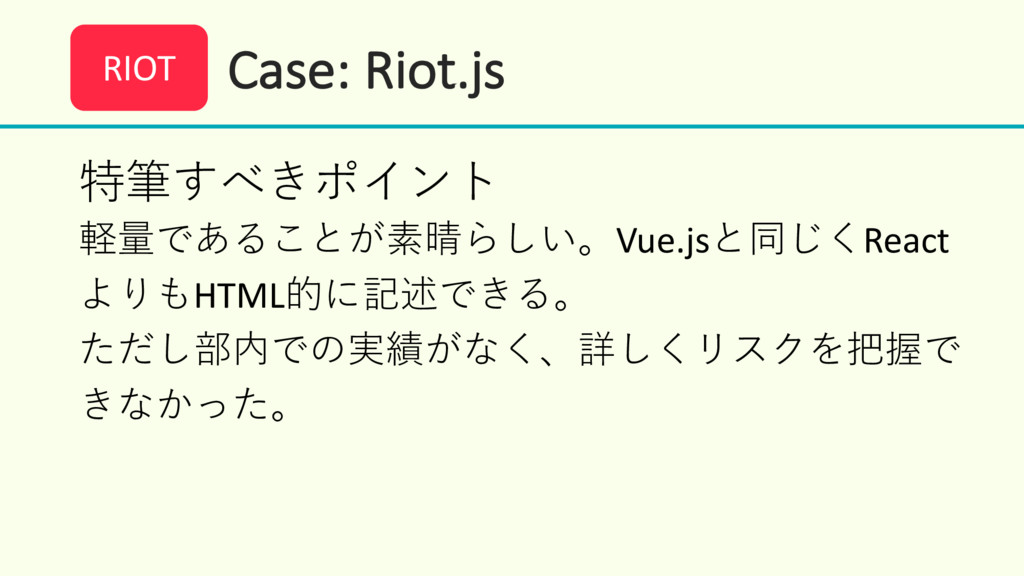 Case: Riot.js 特筆すべきポイント 軽量であることが素晴らしい。Vue.jsと同じ...