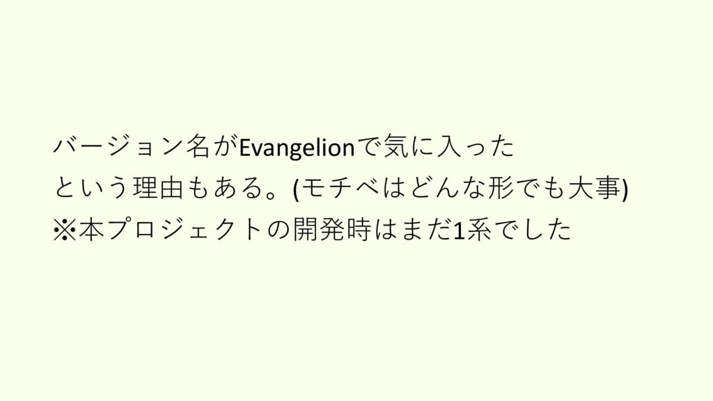 バージョン名がEvangelionで気に⼊った という理由もある。(モチベはどんな形でも⼤事)...