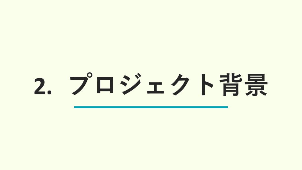 2. ϓϩδΣΫτഎܠ