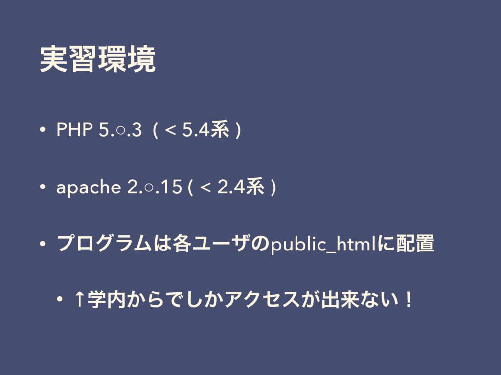 ࣮शڥ • PHP 5.○.3 ( < 5.4ܥ ) • apache 2.○.15 ( <...