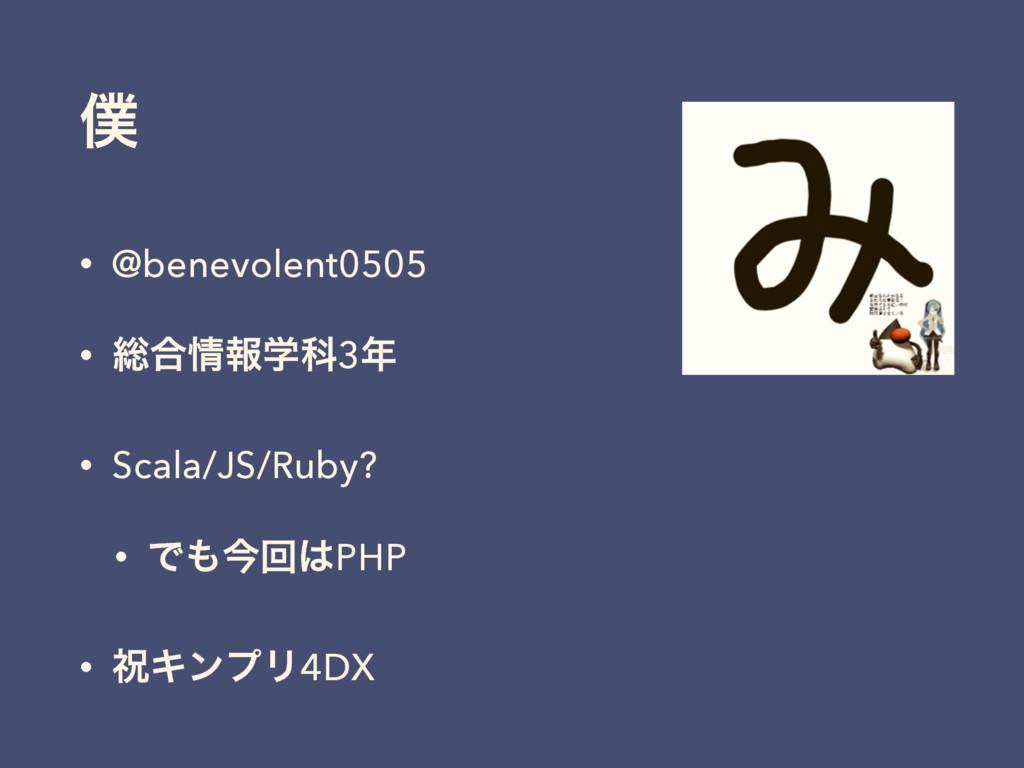  • @benevolent0505 • ૯߹ใֶՊ3 • Scala/JS/Ruby?...