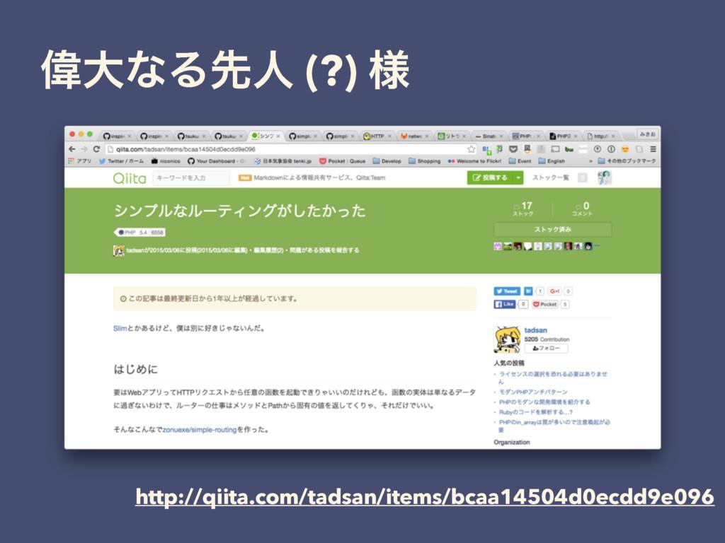 http://qiita.com/tadsan/items/bcaa14504d0ecdd9e...