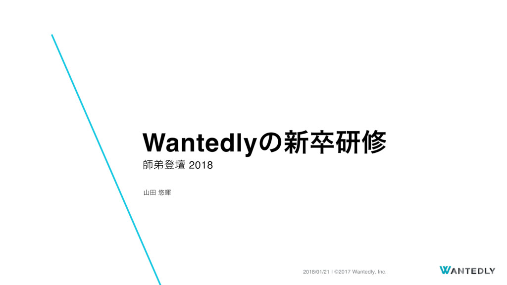 | ©2017 Wantedly, Inc. 2018/01/21 Wantedlyͷ৽ଔݚम...