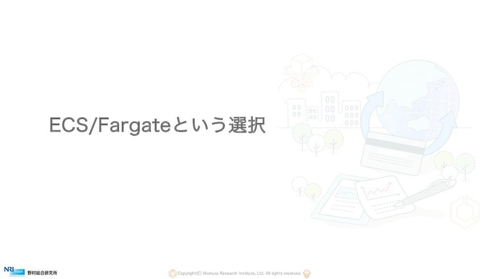 &$4'BSHBUFͱ͍͏બ Copyright(C) Nomura Research I...