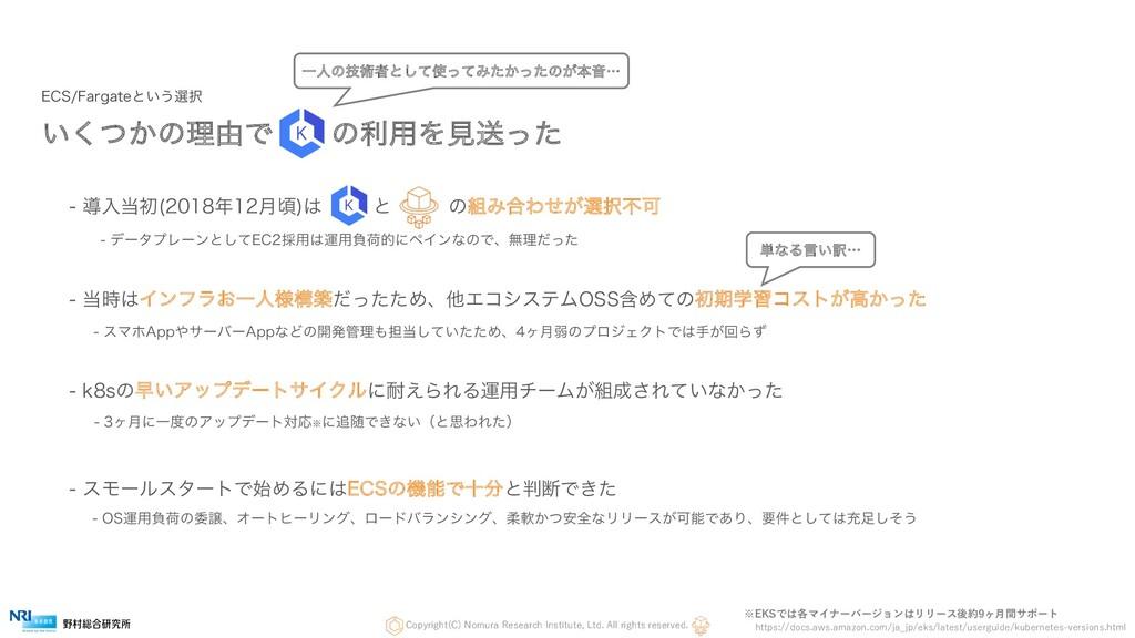͍͔ͭ͘ͷཧ༝Ͱ ͷར༻Λݟૹͬͨ Copyright(C) Nomura Research ...