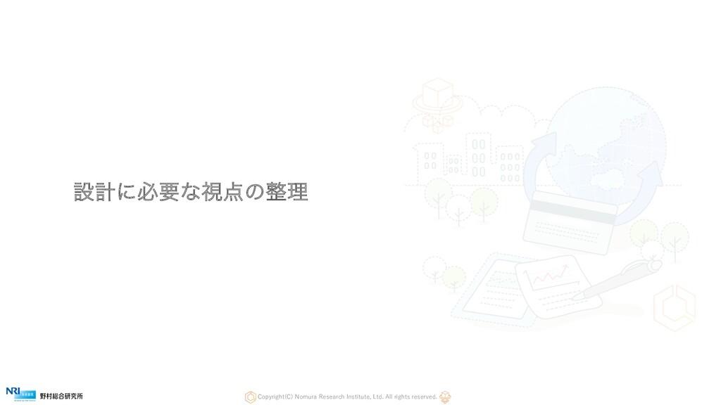 ઃܭʹඞཁͳࢹͷཧ Copyright(C) Nomura Research Instit...