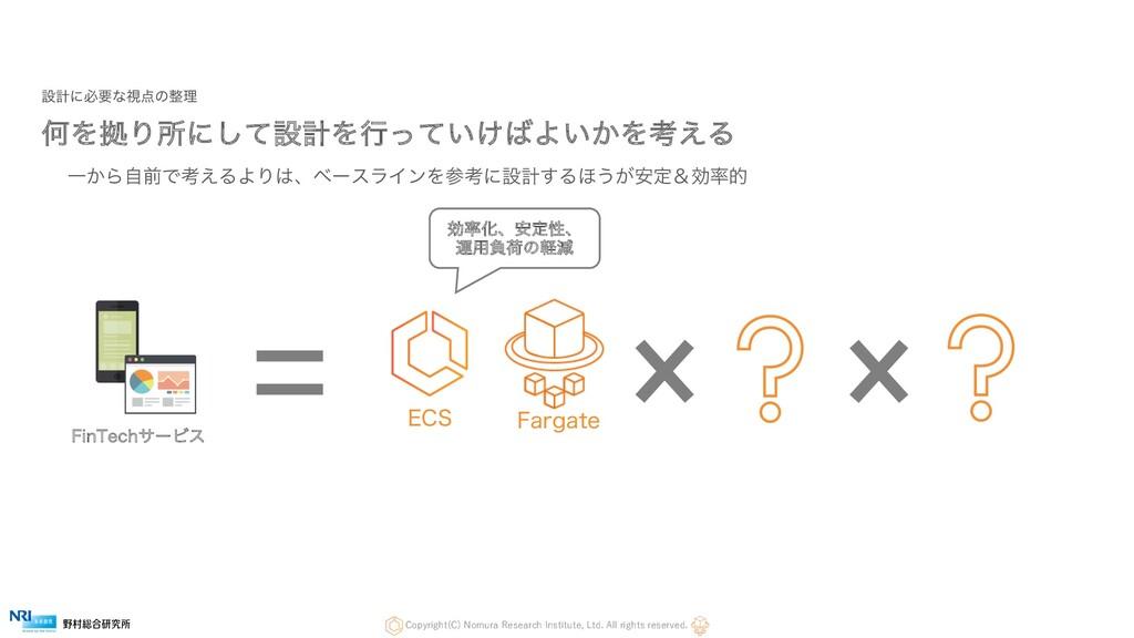 ԿΛڌΓॴʹͯ͠ઃܭΛߦ͍͚ͬͯΑ͍͔Λߟ͑Δ Copyright(C) Nomura Re...