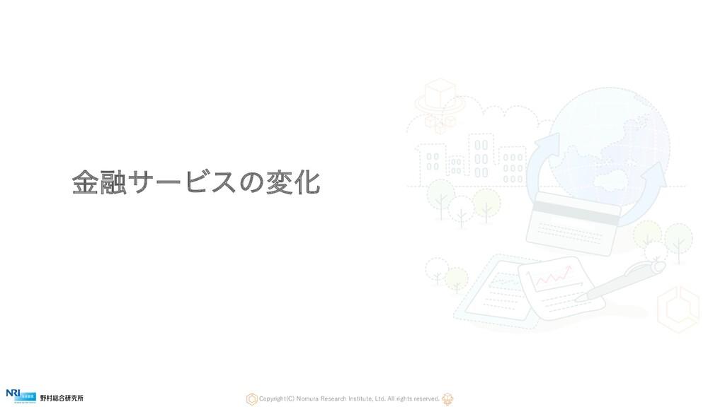 ۚ༥αʔϏεͷมԽ Copyright(C) Nomura Research Institut...