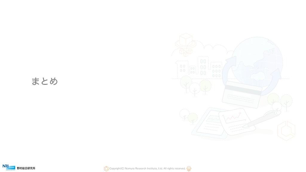 ·ͱΊ Copyright(C) Nomura Research Institute, Ltd...