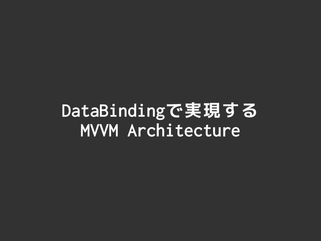 DataBindingで実現する MVVM Architecture