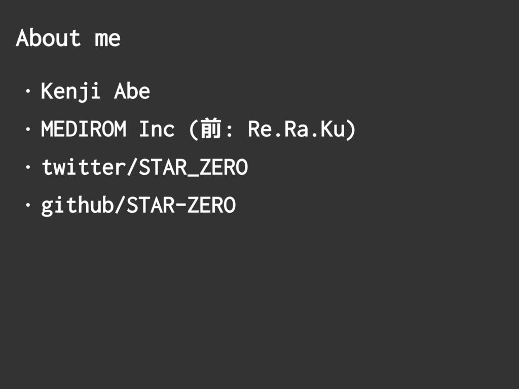 About me • Kenji Abe • MEDIROM Inc (前: Re.Ra.Ku...