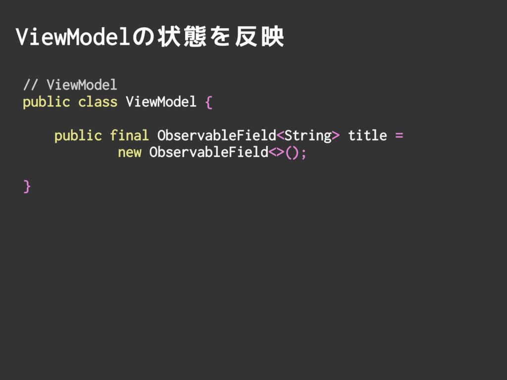 ViewModelの状態を反映 // ViewModel public class ViewM...