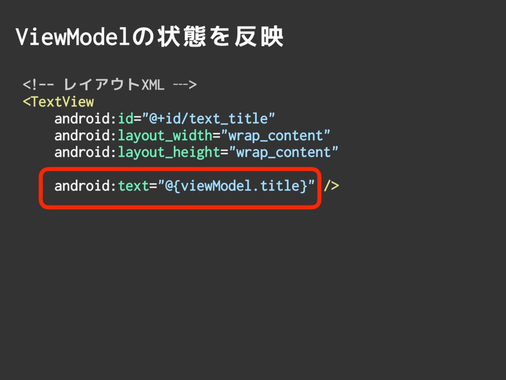 ViewModelの状態を反映 <!-- レイアウトXML —> <TextView andr...