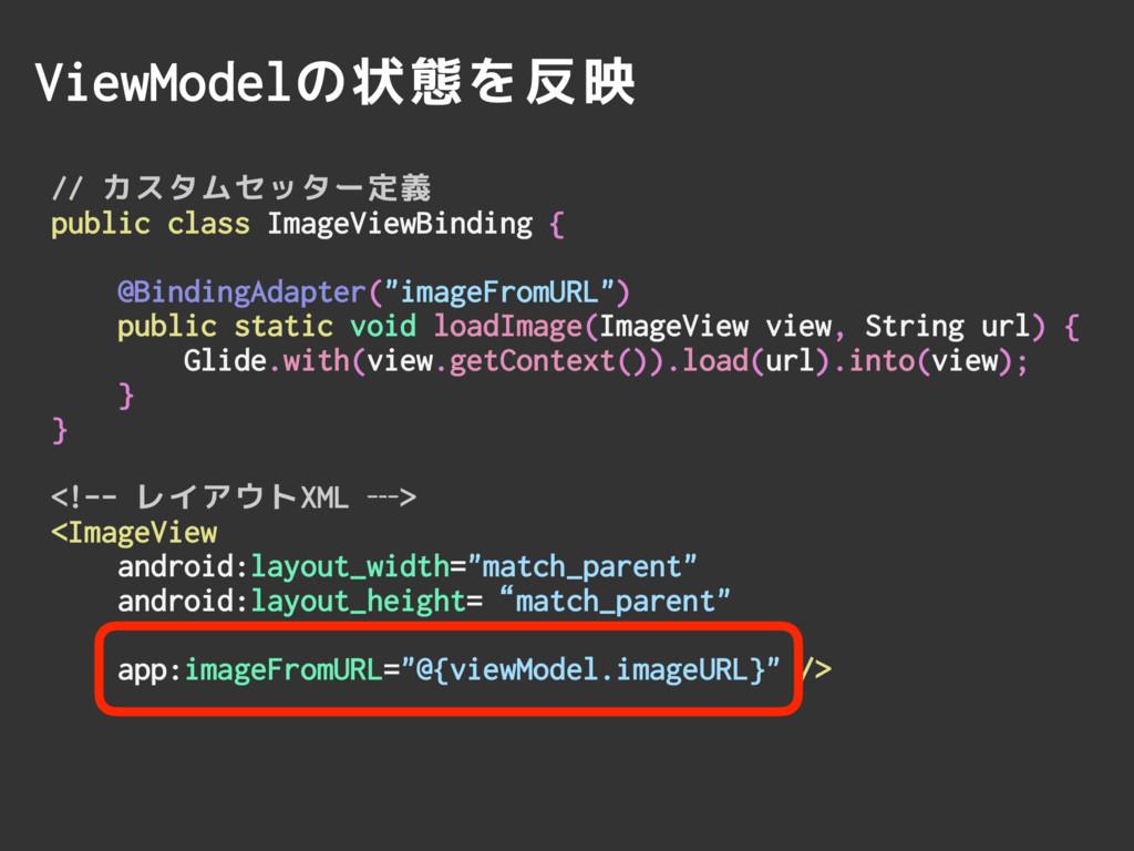 ViewModelの状態を反映 // カスタムセッター定義 public class Imag...