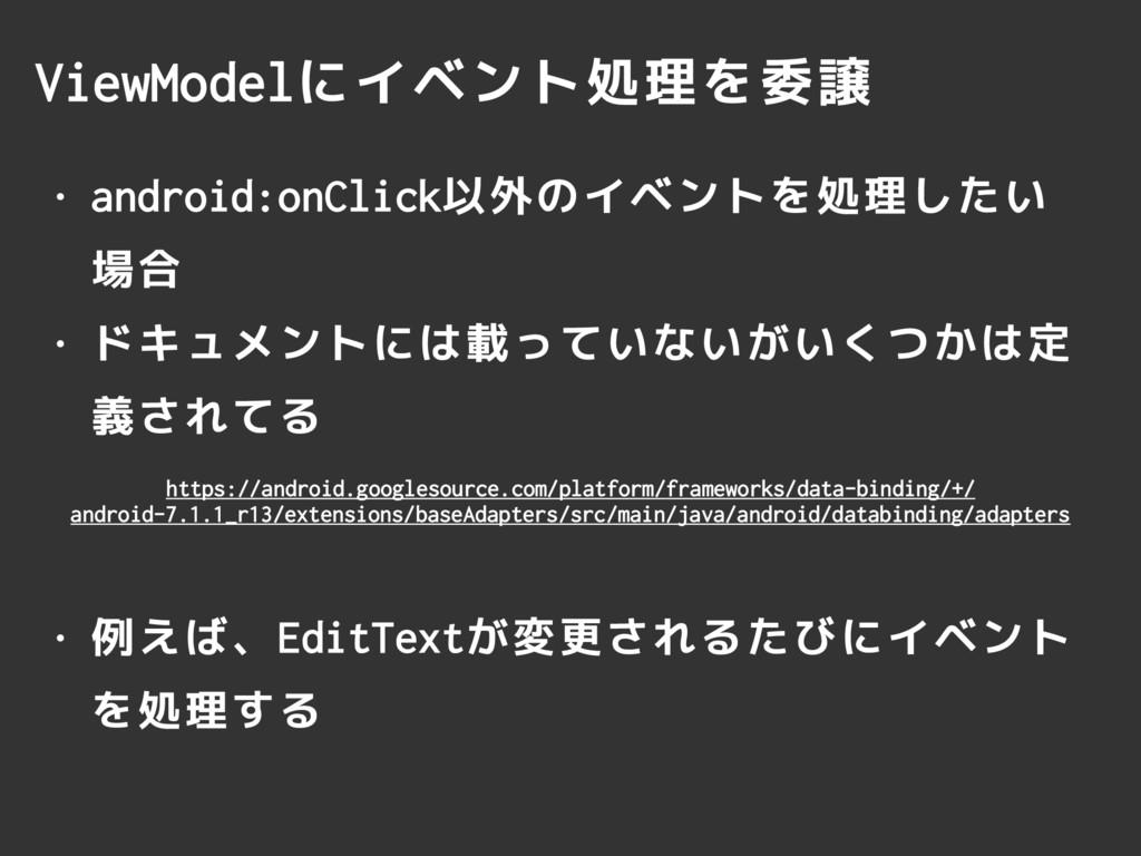 ViewModelにイベント処理を委譲 • android:onClick以外のイベントを処理...