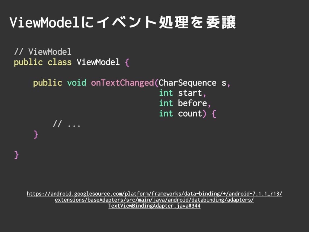 ViewModelにイベント処理を委譲 // ViewModel public class V...