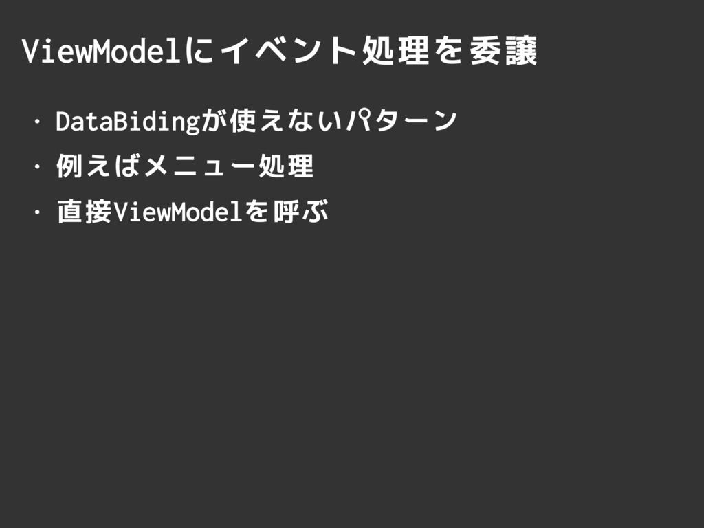 ViewModelにイベント処理を委譲 • DataBidingが使えないパターン • 例えば...