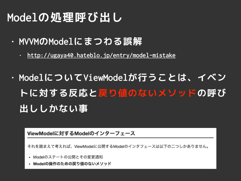 Modelの処理呼び出し • MVVMのModelにまつわる誤解 • http://ugaya...