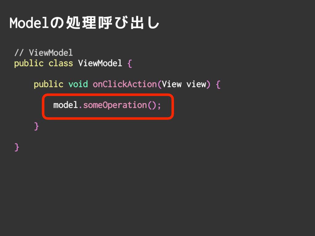 Modelの処理呼び出し // ViewModel public class ViewMode...