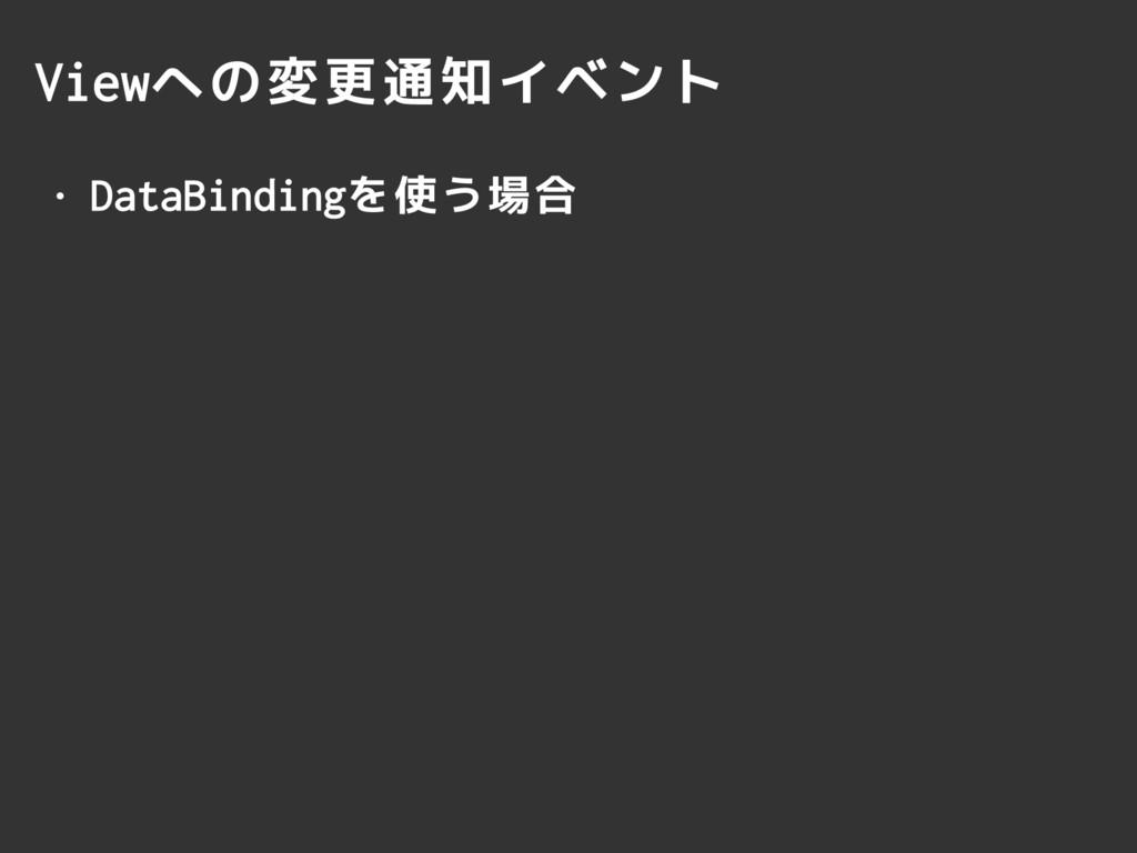 Viewへの変更通知イベント • DataBindingを使う場合