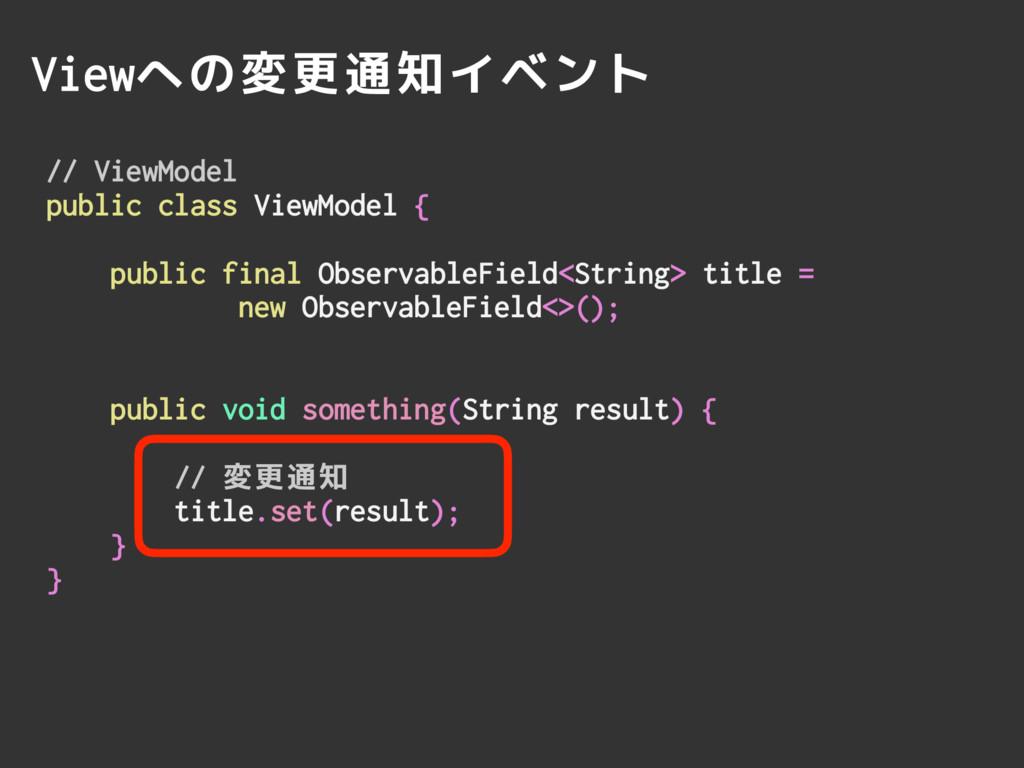 Viewへの変更通知イベント // ViewModel public class ViewMo...