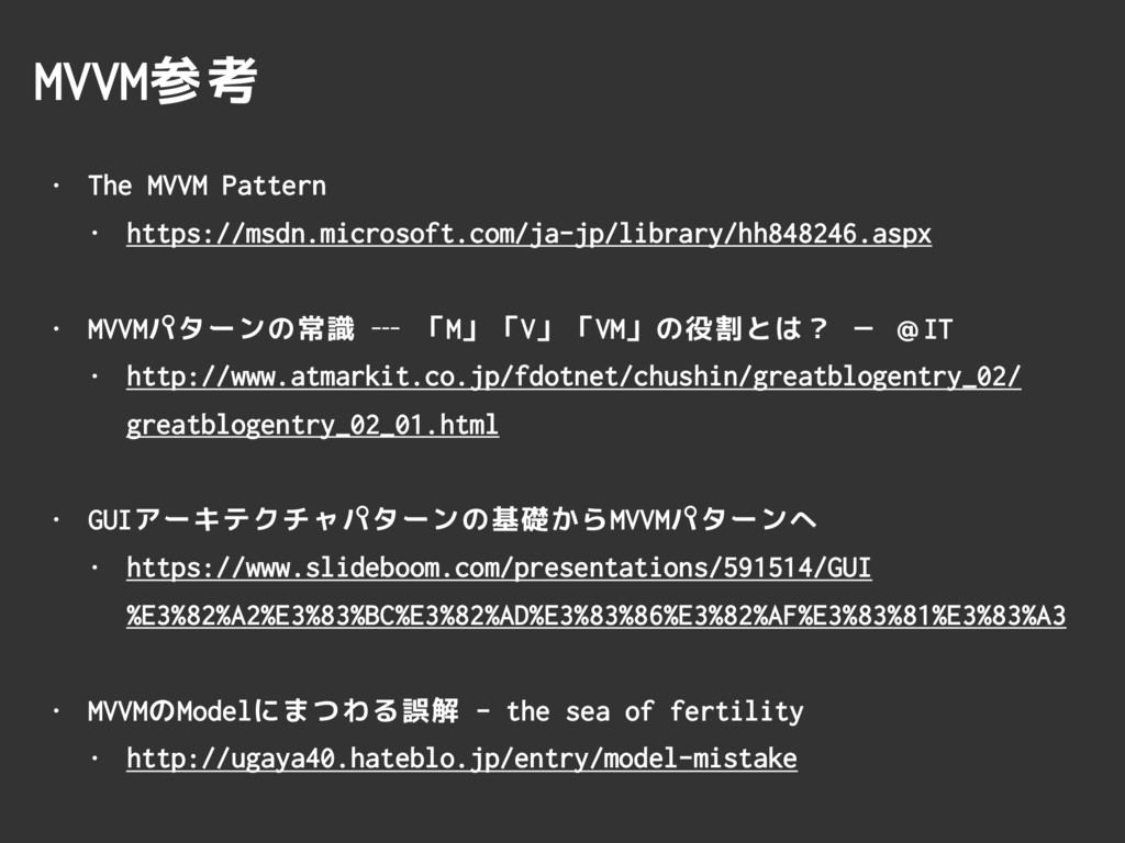MVVM参考 • The MVVM Pattern • https://msdn.micros...