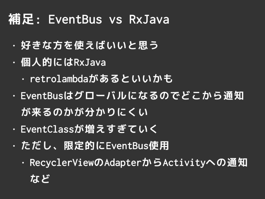 補足: EventBus vs RxJava • 好きな方を使えばいいと思う • 個人的にはR...