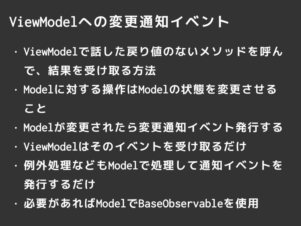 ViewModelへの変更通知イベント • ViewModelで話した戻り値のないメソッドを呼...