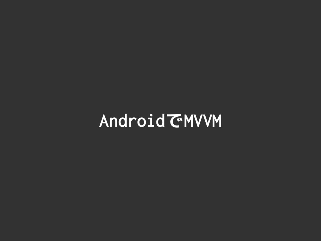 AndroidでMVVM