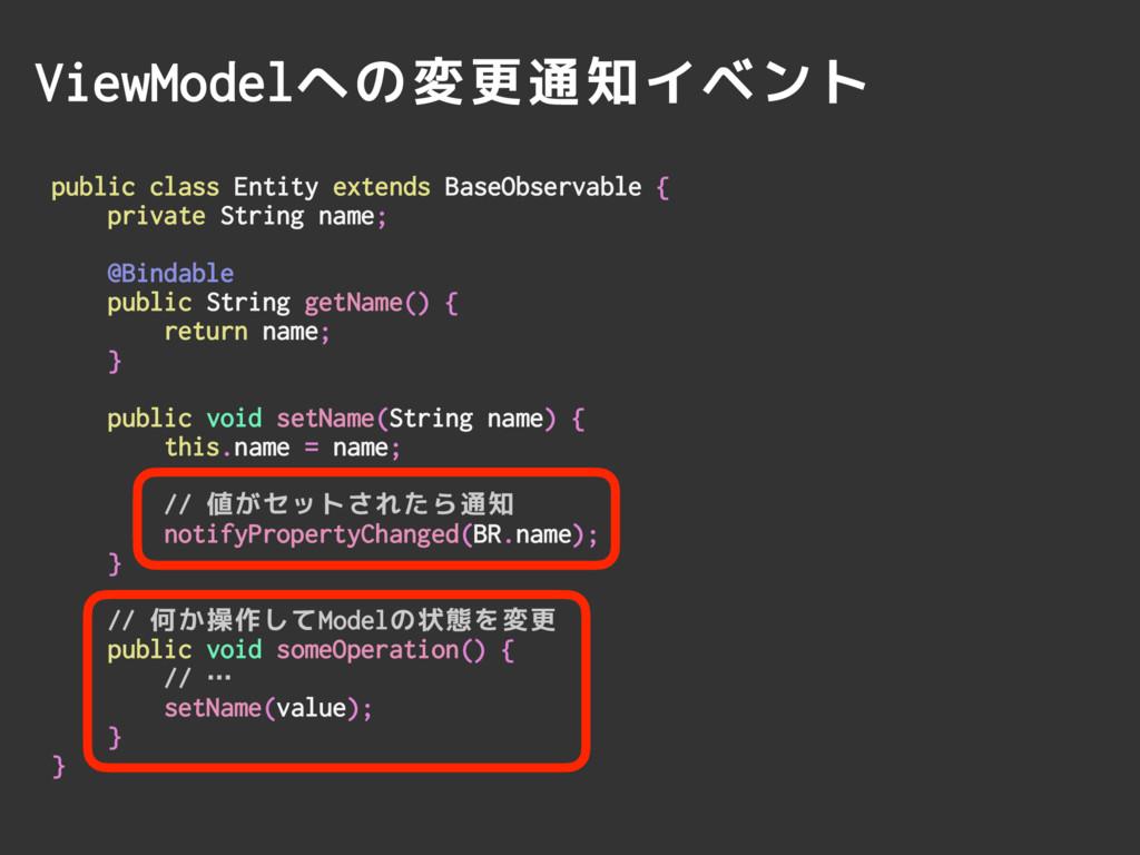 ViewModelへの変更通知イベント public class Entity extends...