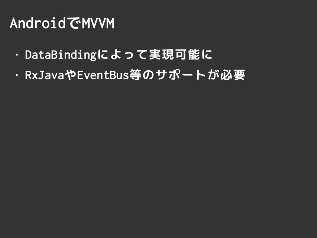 AndroidでMVVM • DataBindingによって実現可能に • RxJavaやEv...